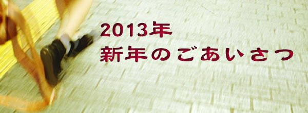 2013年新年3
